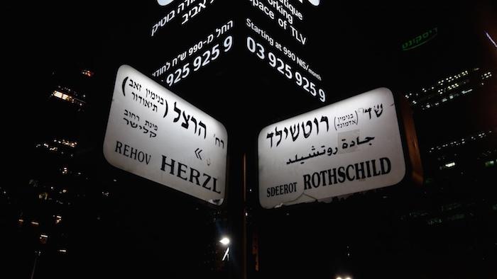 israël - lilytoutsourire - ou sortir a tel aviv